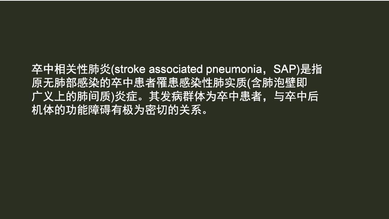 脑卒中患者的肺康复策略