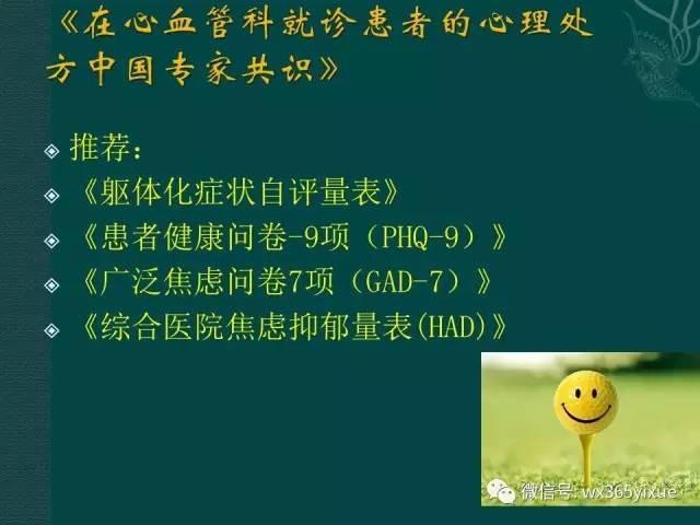 刘慧:介入患者的双心管理