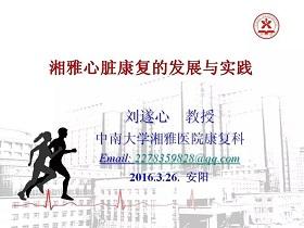 刘遂心:湘雅医院的心脏康复的起步