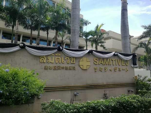 亚太心肺康复协会首届东南亚心肺物理治疗联盟合作大会圆满举行