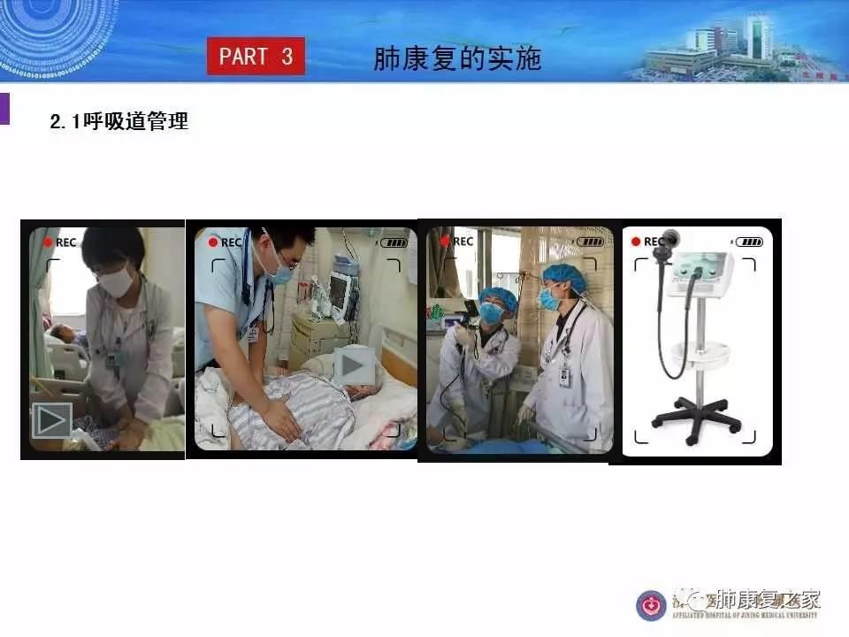 肺康复的临床实践