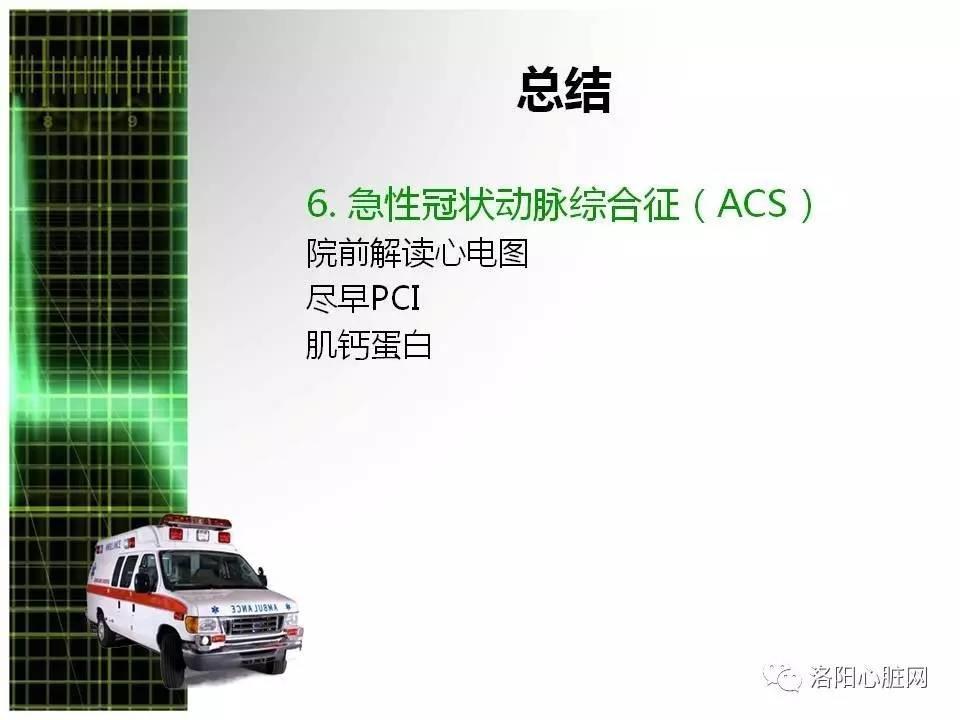 【心幻灯】2015心肺复苏和心血管急救指南更新