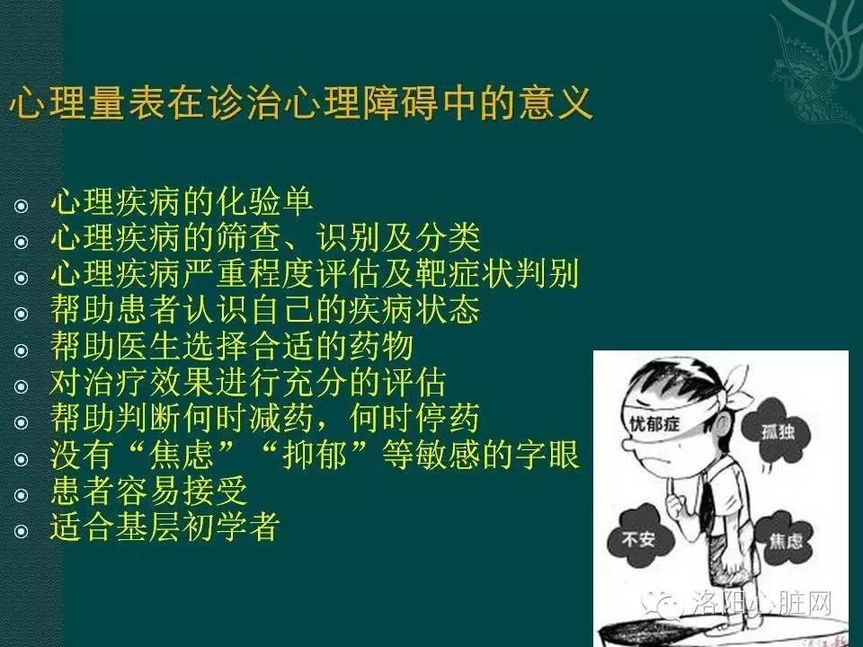 刘慧教授:心脏介入患者的双心管理
