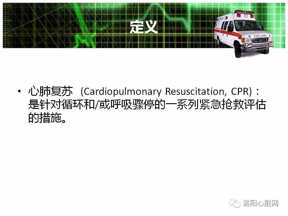 2015心肺复苏和心血管急救指南更新