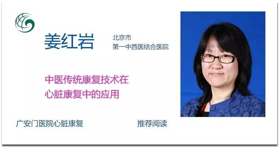 姜红岩:中医传统康复技术在心脏康复中的应用