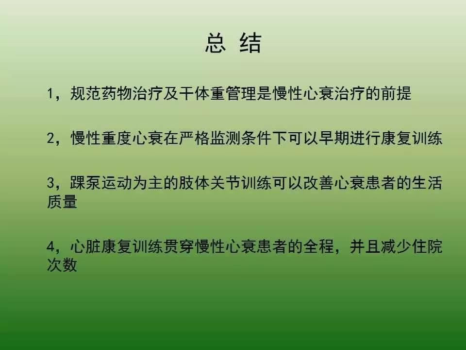 王国栋:慢性心衰的运动康复与实践