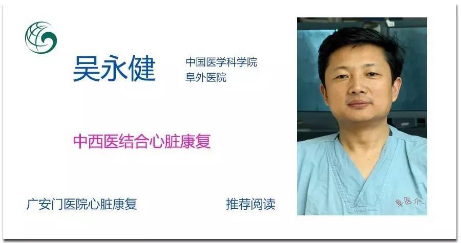 吴永健:中西医结合心脏康复