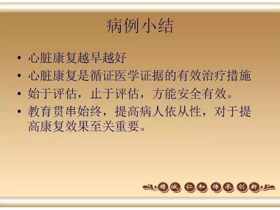魏建欣:心脏康复病历分享