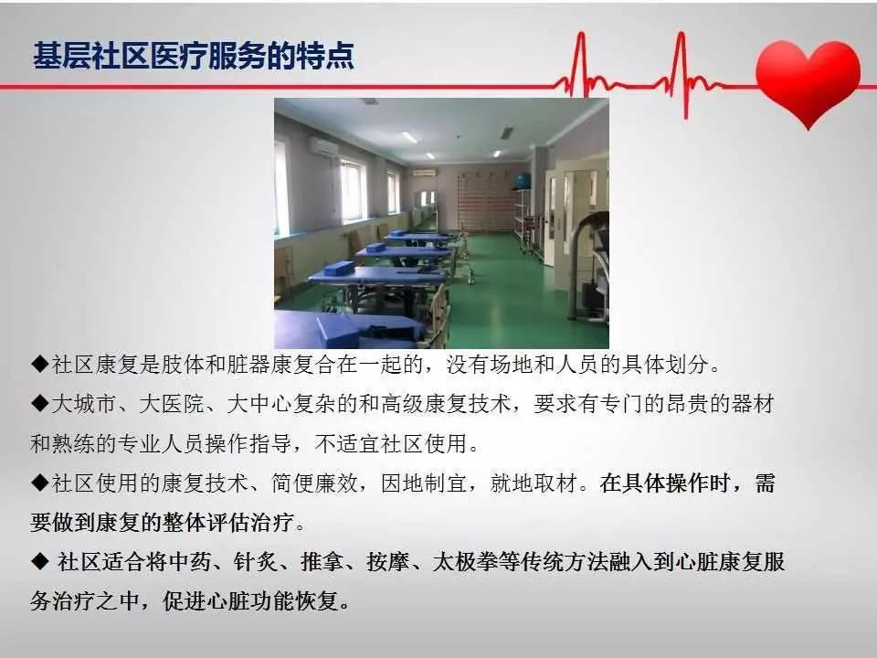 李海霞:基层心脏康复存在的问题及突破