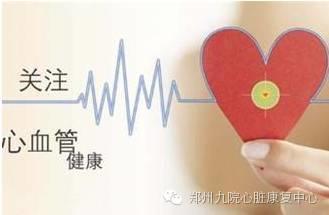 心脑血管的五大健康标准